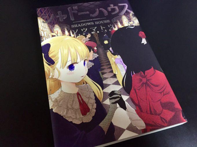 シャドーハウス第61話【夜の空】の感想・ネタバレ注意