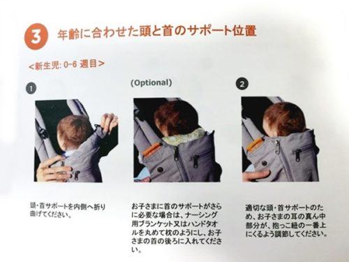 年齢に合わせた頭と首のサポート位置1