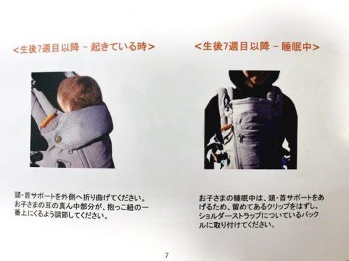 年齢に合わせた頭と首のサポート位置2