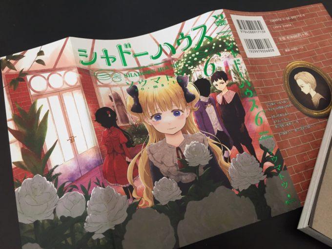 シャドーハウス第79話【抗う者たち】の感想・ネタバレ注意